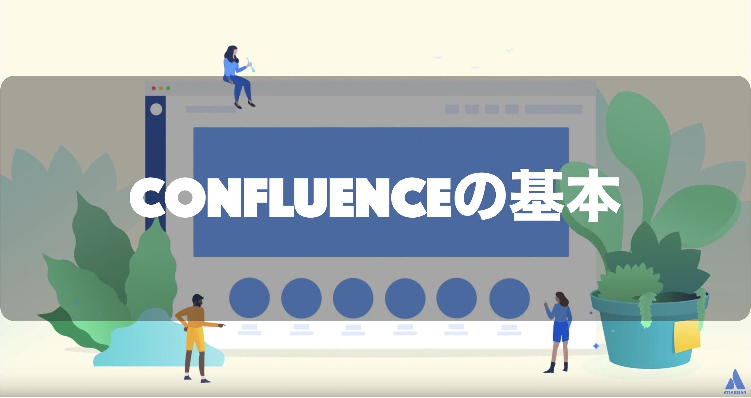 社内wiki & ナレッジ管理の大本命!Confluence(コンフルエンス)の使い方を解説