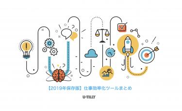 【2019年保存版】プロジェクトで役立つ仕事効率化ツール17選