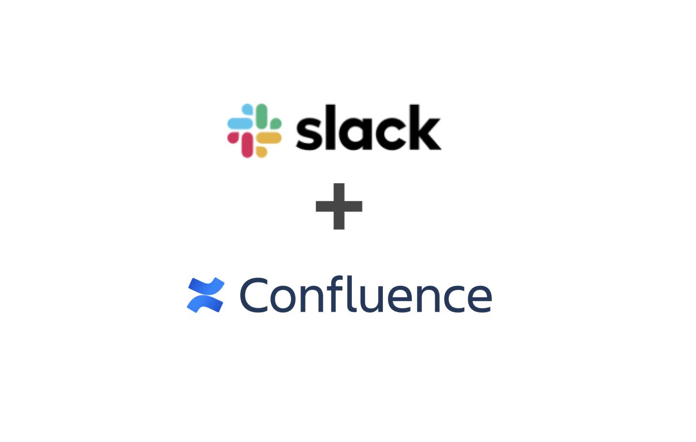 Confluence(コンフルエンス)とSlackを連携させる方法
