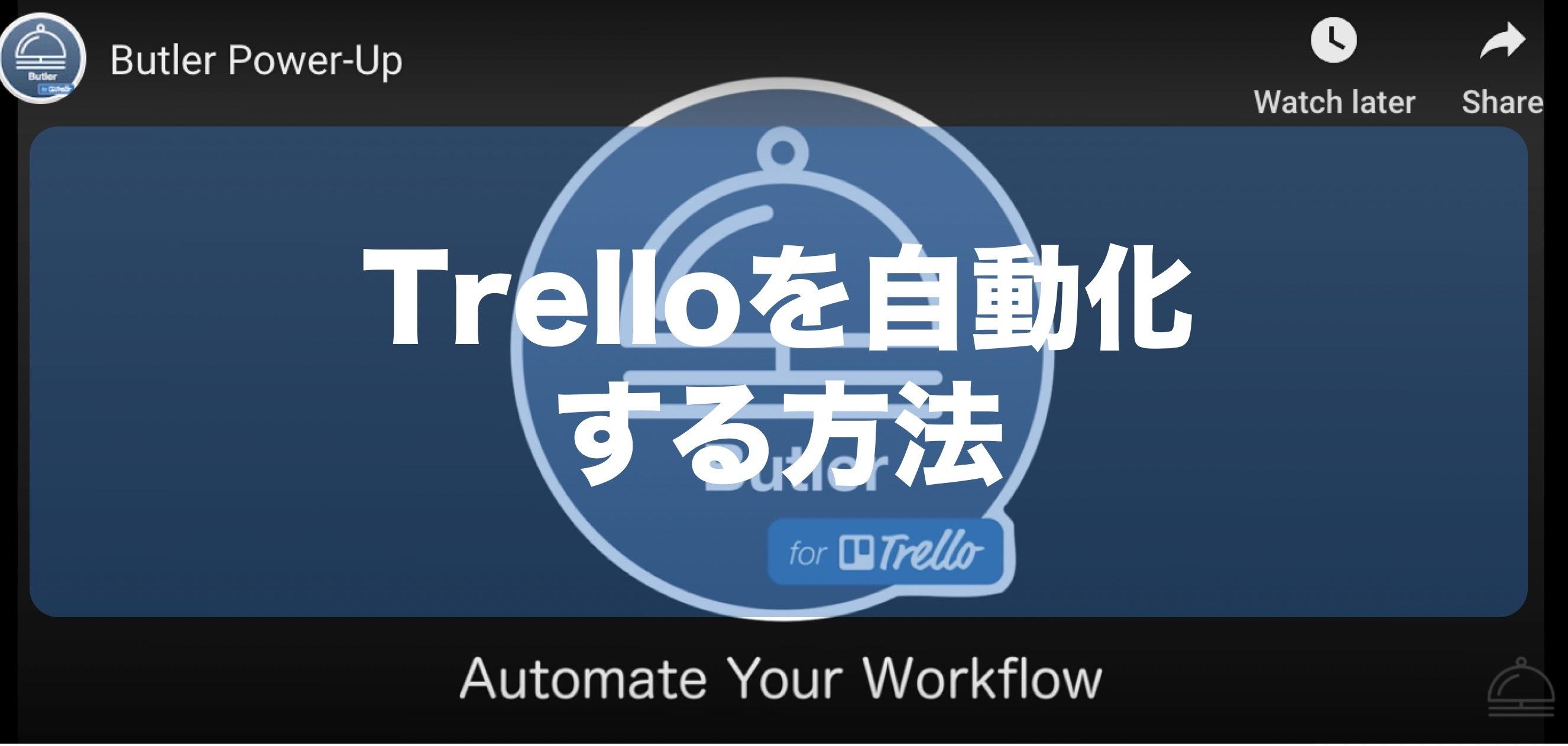 タスク管理ツールTrello(トレロ)を自動化ツール「Butler」で超効率的に使う方法