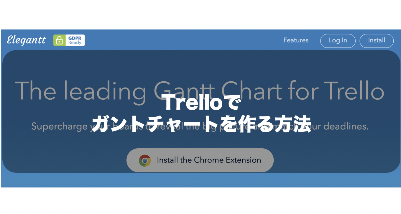 Trello(トレロ)でガントチャートを作れる無料の便利アドオンElegantt for Trelloをご紹介!