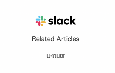 Introducing Related Articles About Slack, Business Chat Service.