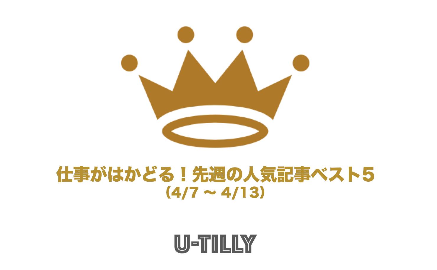 先週の人気記事ランキングベスト5を紹介!(2019/4/7〜4/13)