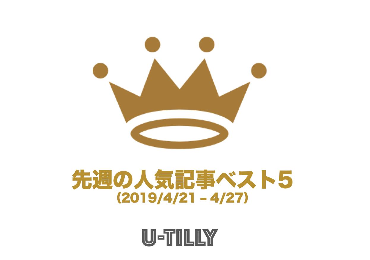 先週の人気記事を紹介!(2019/4/21〜4/27)