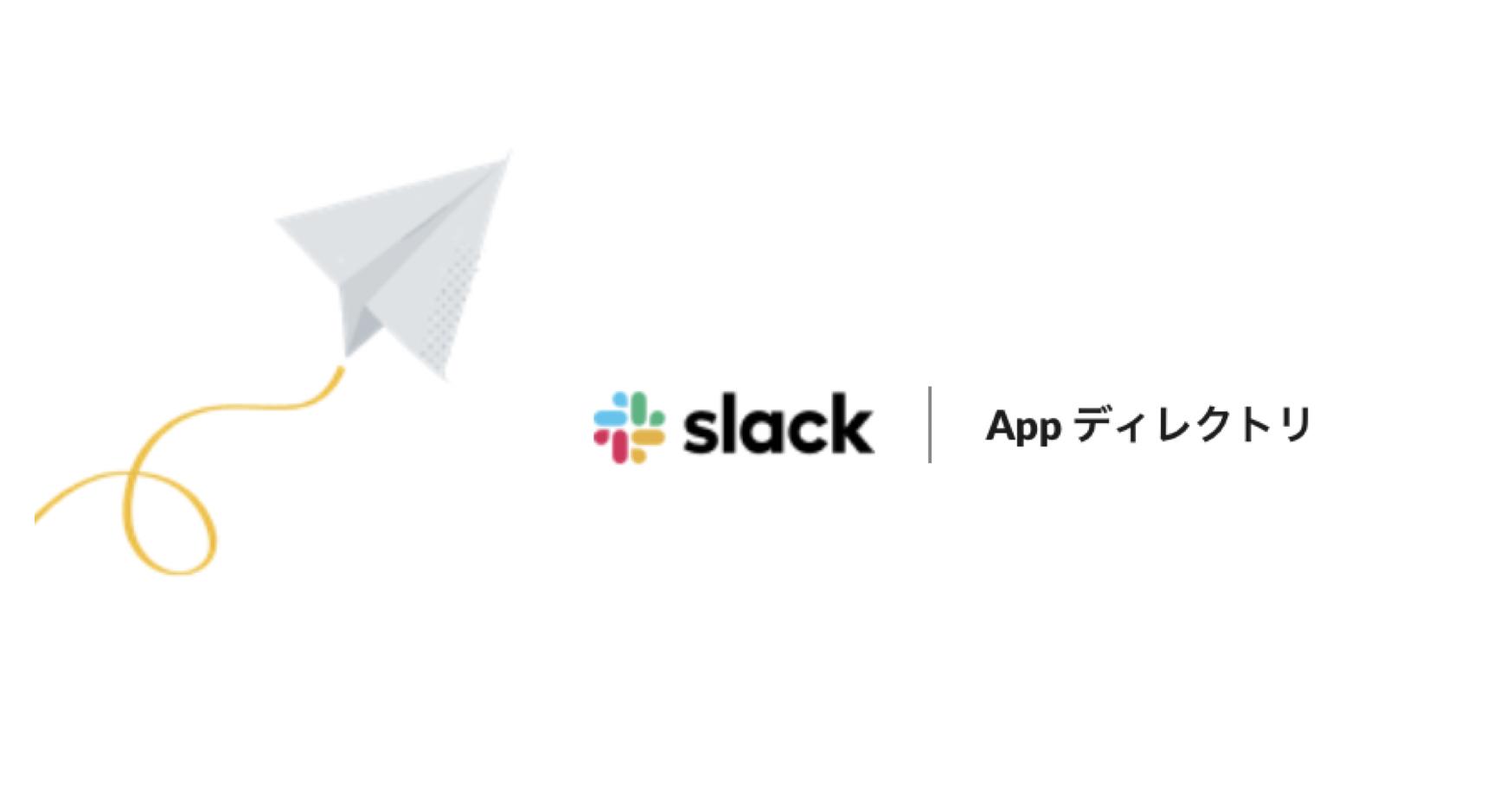 Slack(スラック)連携で便利なアプリをまとめて紹介!