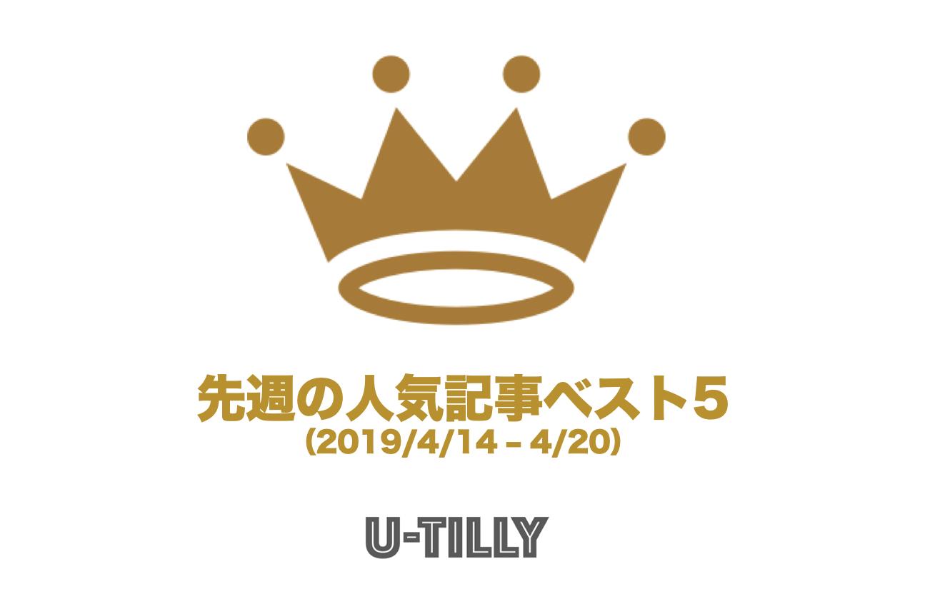 先週の人気記事ランキングベスト5を紹介!(2019/4/14〜4/20)