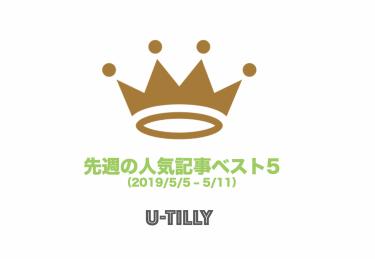 先週の人気記事をご紹介!(2019/5/5〜5/11)