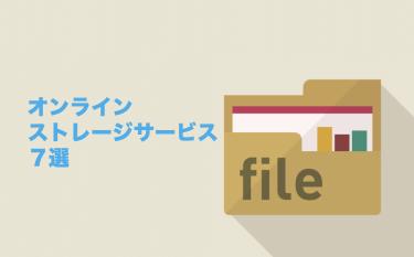 ファイルをお得に保存!オンラインストレージサービス7選