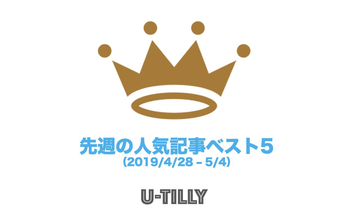 先週の人気記事ランキングベスト5を紹介!(2019/4/28〜5/4)
