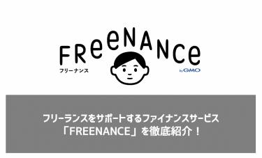 請求書を現金化で即日受け取りできる!フリーランス・副業向けのファクタリングサービスFREENANCE(フリーナンス)