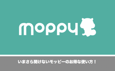 Introducing moppy, the No.1 point site in Japan