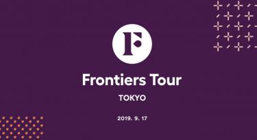 Slackが9月に国内初の大規模カンファレンスイベント「Frontiers Tour Tokyo」を開催予定
