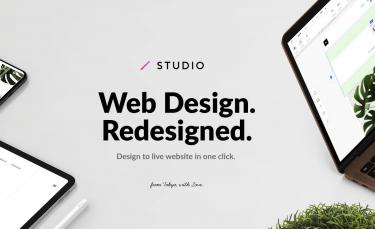 コードいらずの次世代デザインツール「STUDIO」とは