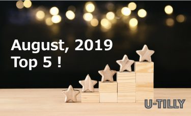 UTILLY August 2019 Top 5 Articles!
