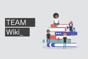 社内Wikiツールまとめ15選 | 社内の情報共有に効果を発揮するサービスを紹介