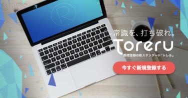 無料で商標調査も可能!オンライン商標登録サービスToreru(トレル)をご紹介!