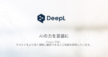 What is the AI translation tool DeepL?