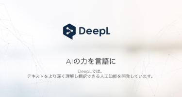 AI翻訳ツールDeepLとは | ショートカットキー2クリックで手間なく高品質翻訳が可能に