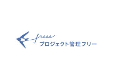freeeが新サービス「プロジェクト管理freee」をリリース!サービス概要を解説