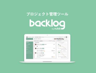 170万人が利用するBacklog(バックログ)のプロジェクト管理機能を徹底解説