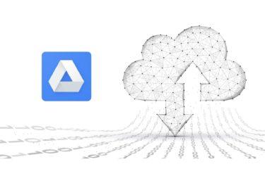 Googleドライブの共有フォルダ「ドライブファイルストリーム」を解説