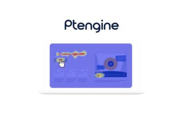 ヒートマップが使えるアクセス解析ツールPtengineの使い方を紹介