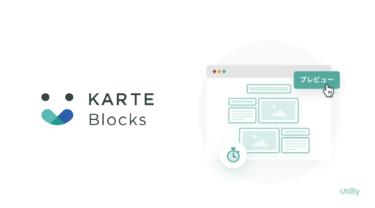 コーディング知識不要でサイト運用を効率化!KARTE Blocksの使い方を解説