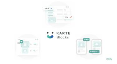 【ABテストからパーソナライズ配信まで】サイト改善のオールインワンツール KARTE Blocks の魅力を紹介!